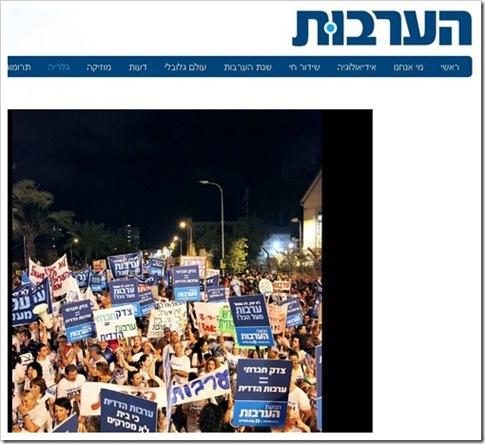 צילומסך מתוך אתר תנועת הערבות