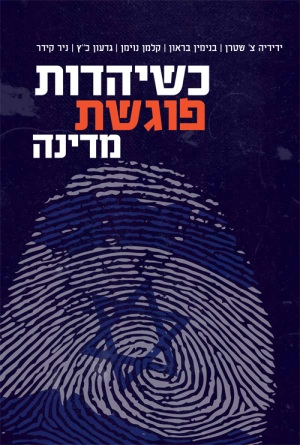 when_judaism_meets_the_state_cover