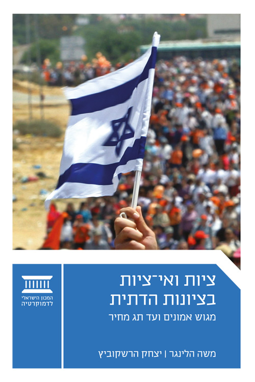 Obedience-and-Civil-Disobedience-in-Religious-Zionism_cover